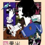 Kamisama no Iutoori [ED 1]