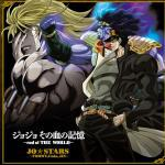 JoJo Sono Chi no Kioku ~end of THE WORLD~