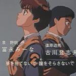Noa Izumi x Asuma Shinohara