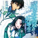 Tatsuya Shiba x Mayumi Saegusa