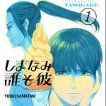 Shimanami Tasogare