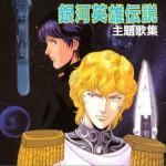 Hikari no Hashi wo Koete [ED 1]