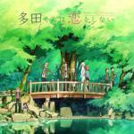 Otomodachi Film