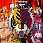 Ike! Tiger Mask