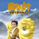The Tibetan Dog