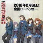 The Disappearance of Haruhi Suzumiya (Movie)