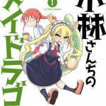 Kobayashi's Dragon Maid