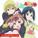 Kani☆Do-Luck!