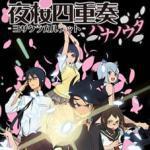 Sakura no Ato (all quartets lead to the ?)