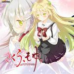 Sakura, Moyu. -As the Night's, Reincarnation-