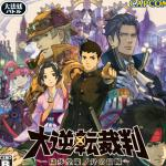 Dai Gyakuten Saiban 1 / The Great Ace Attorney
