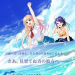 UmiKana / Adventure of a Lifetime