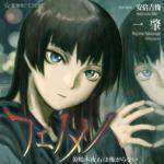 Phenomeno - Mitsurugi Yoishi wa Kowagaranai