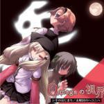 Omega no Shikai -Shiki no Hajimari / Mikaifuu no Hakoniha-