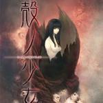 Kara no Shoujo (OST)