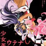 Revolutionary Girl Utena: Adolescence
