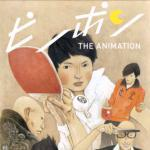 Katase - Ping Pong the Animation