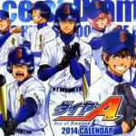 Seidou - Ace of Diamond