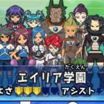 Aliea - Inazuma Eleven GO