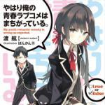 Yahari Ore no Seishun Love Comedy wa Machigatteiru.