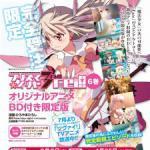 Fate/kaleid liner Prisma☆Illya 2wei! OVA