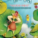 Leafie: A Hen Into the Wild
