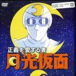 Seigi wo Aisuru Mono Gekkou Kamen
