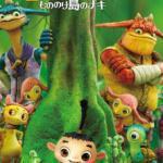 Friends: Naki of Monster Island