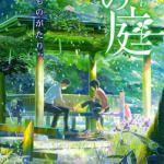 Kotonoha no Niwa (The Garden of Words)
